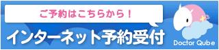 【画像】Web予約バナー